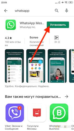 установить whatsapp android