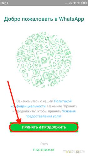 начало установки whatsapp