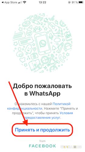 восстановление whatsapp iphone