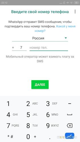 номер телефона whatsapp