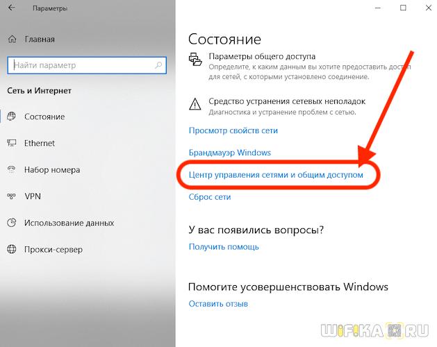 центр управления сетями и общим доступом windows 10