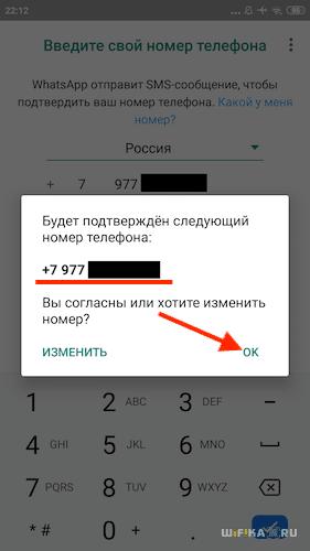 whatsapp подтверждение телефона
