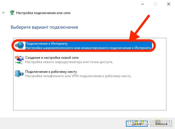 подключение к интернету windows 10