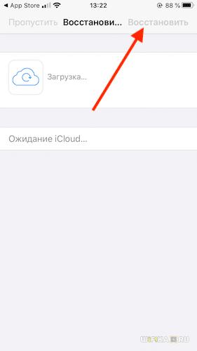восстановить резервную копию whatsapp icloud