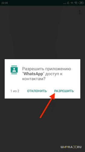 доступ к контактам whatsapp