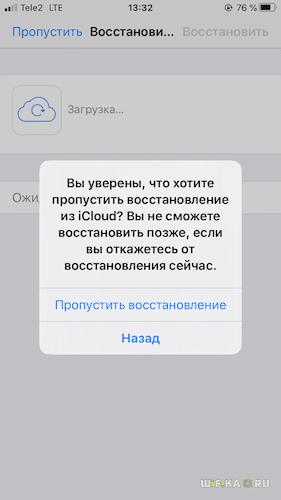 пропустить восстановление whatsapp из копии