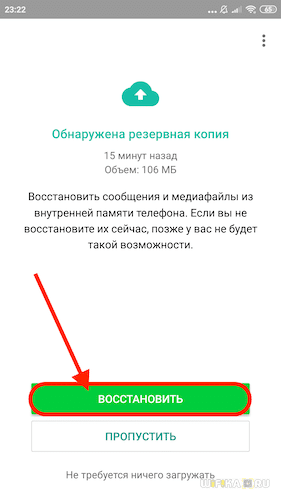 восстановить whatsapp из копии