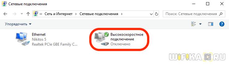 сетевые подключения pppoe windows 10
