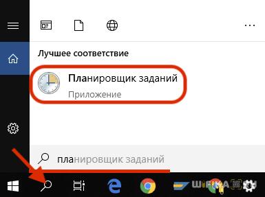 планировщик задании? windows 10