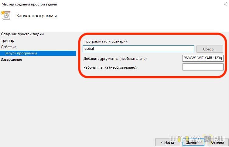 автозапуск подключения pppoe windows