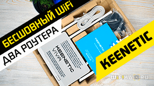 БЕСШОВНЫИ? wifi keenetic