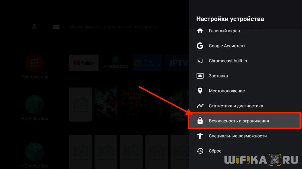 безопасность и ограничения android tv-min