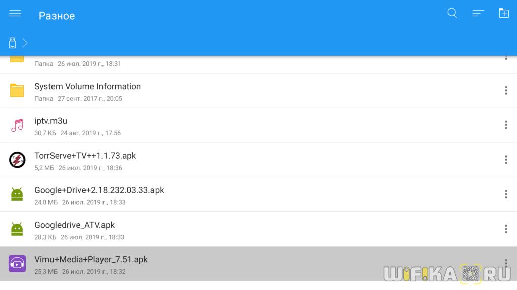 файлы приложений на android tv