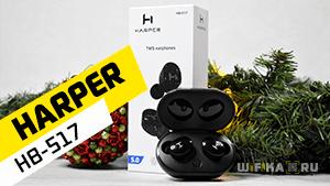 haper hb-517