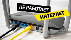 не работает интернет по wifi
