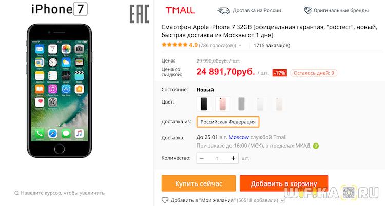 оригинальный iphone 7 tmall