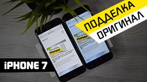 отличие оригинала iphone 7 восстановленный