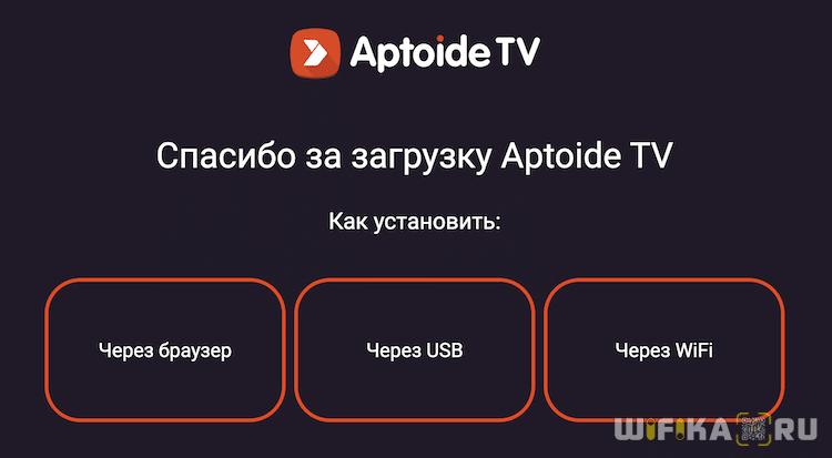 установка aptoide tv
