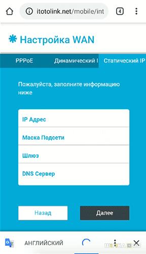 статический ip totolink