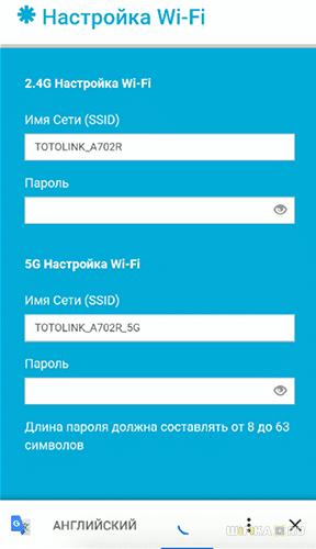 настройка wifi totolink