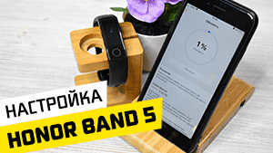 инструкция по настройке honor band 5