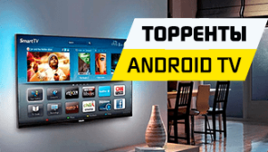 torrent android tv