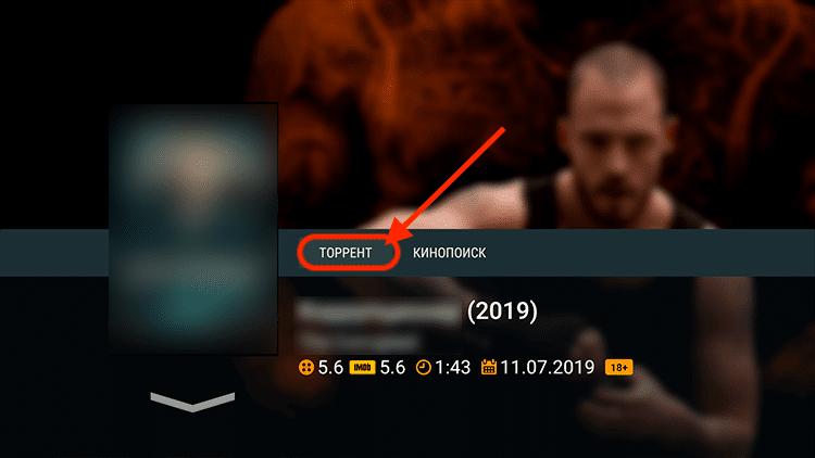 меню torrent kinotrend