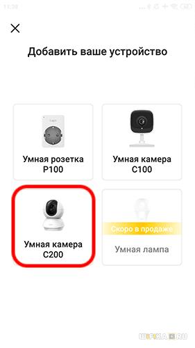 добавить камеру tapo c200