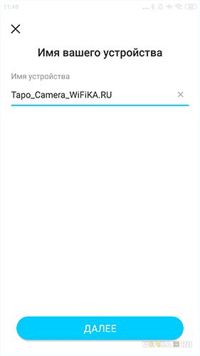 имя сетевой камеры