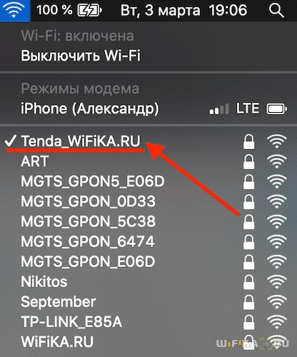 новая сеть