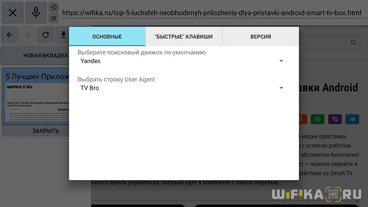 основные настройки браузера android tv