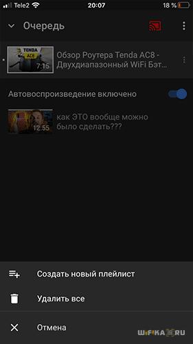 плейлист youtube