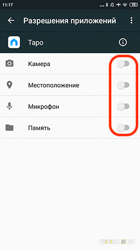 разрешения для приложения tp-link tapo
