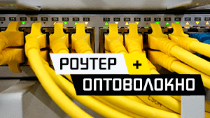 роутер сеть оптоволокно