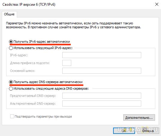 свойства подключения ipv6