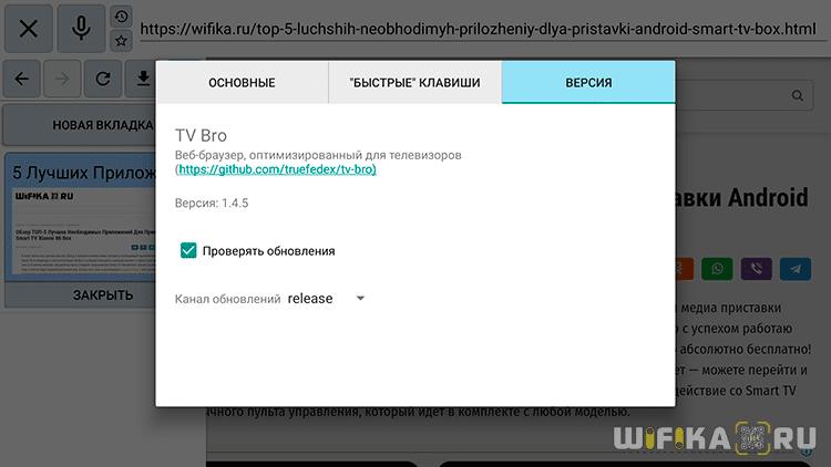 версия веб браузера tv bro