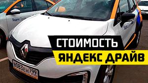 yandex drive тарифы в москве