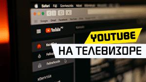 youtube на телевизоре