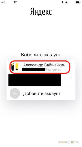 вход в Яндекс Мессенджер