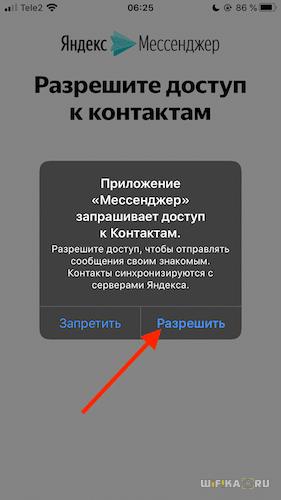доступ к контактам яндекс мессенджер