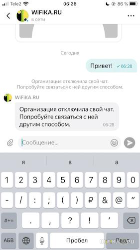 сообщения яндекс мессенджер