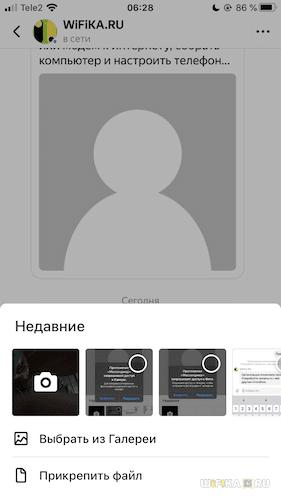 прикрепить фото в яндекс мессенджер
