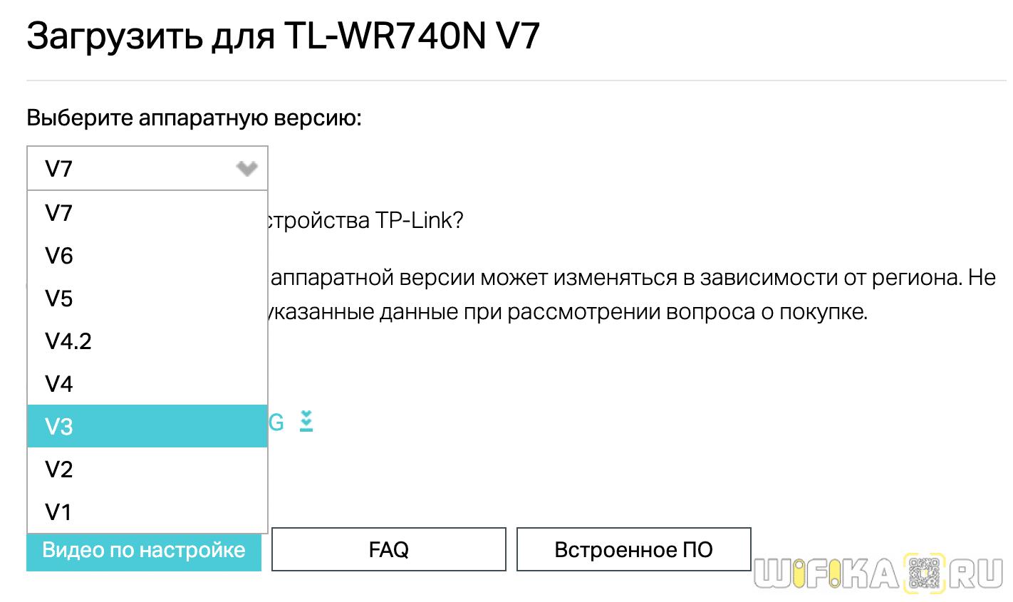 аппаратная версия роутера tp-link