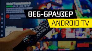 БРАУЗЕР android tv
