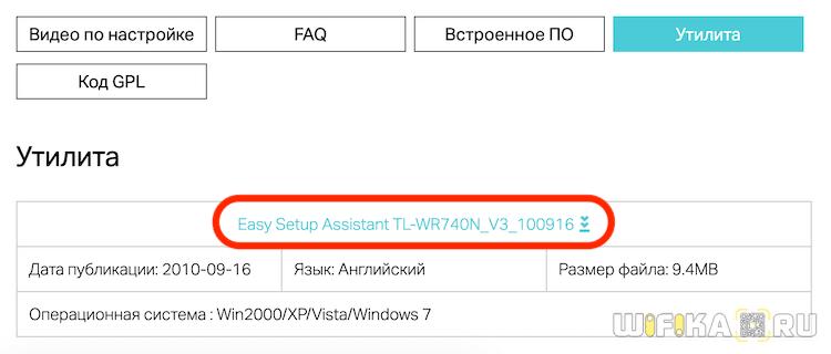 файл утилиты для роутера tp-link
