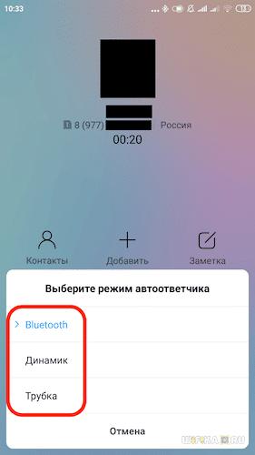 источник звука bluetooth на android