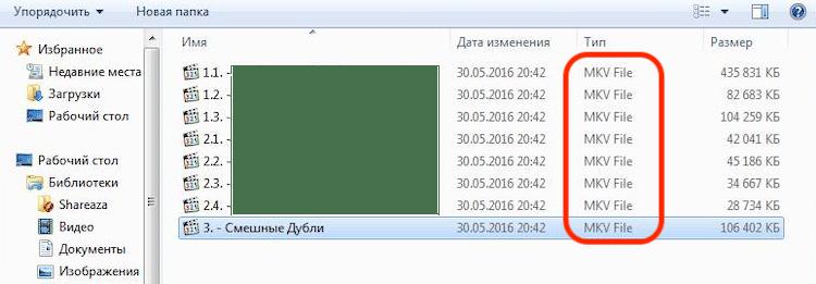 mkv файл