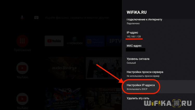 настройка ip адреса android tv
