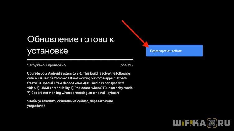 перезапуск системы android tv xiaomi