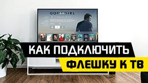 ПОДКЛЮЧИТЬ ФЛЕШКУ К ТВ
